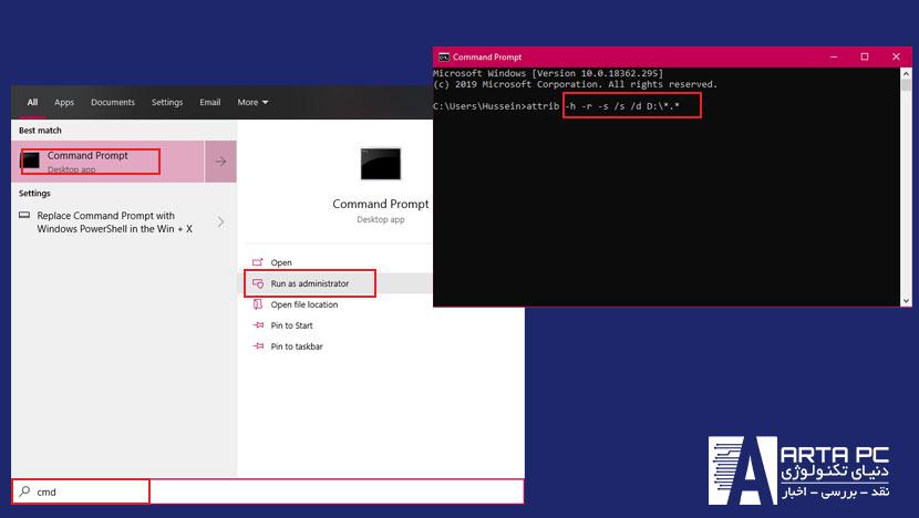 حذف ویروس شورتکات و new folder.exe از ویندوز