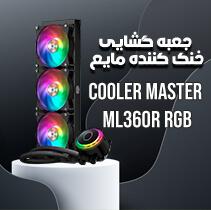 جعبه گشایی خنک کننده مایع cooler master ML360R