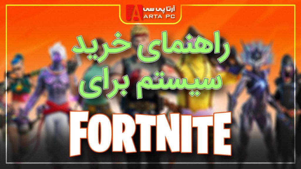 Fortnite-Gaming-PC-Guide