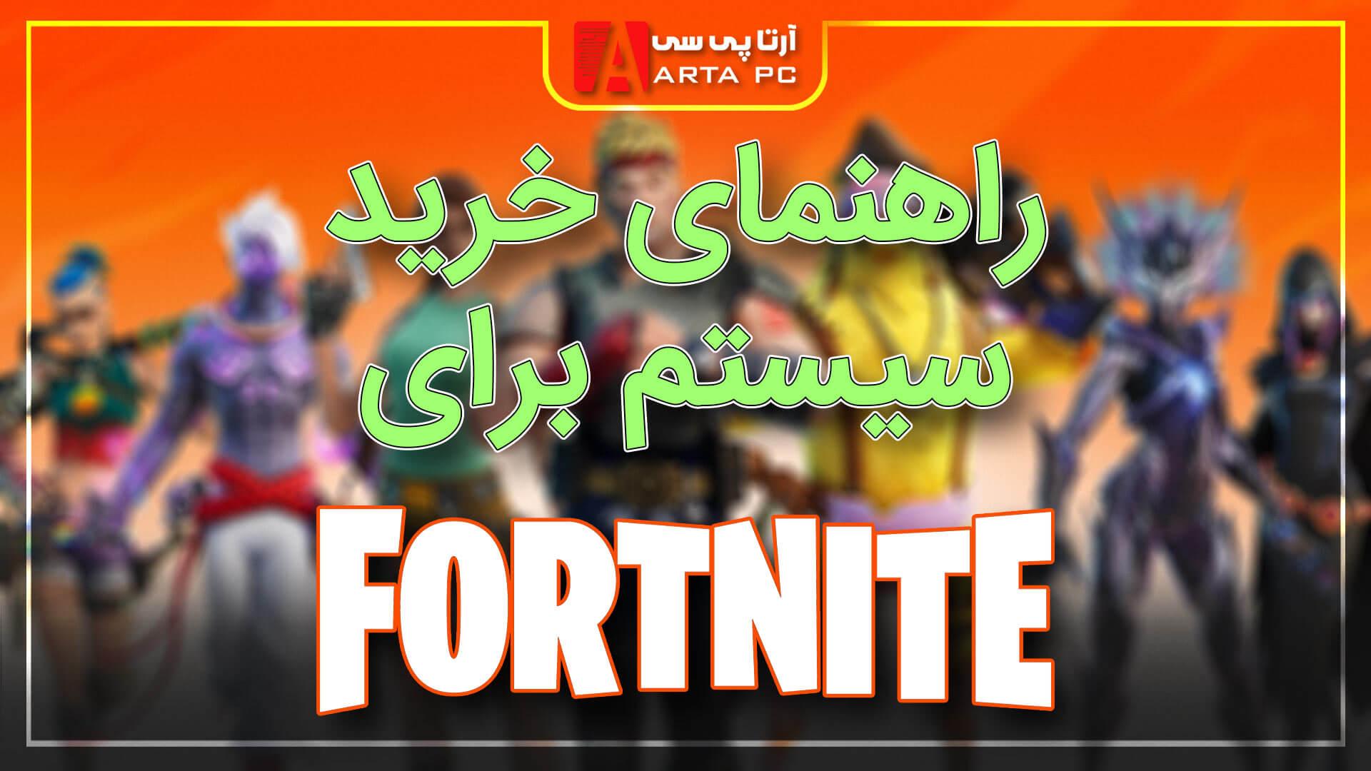 راهنمایی خرید سیستم برای بازی Fortnite