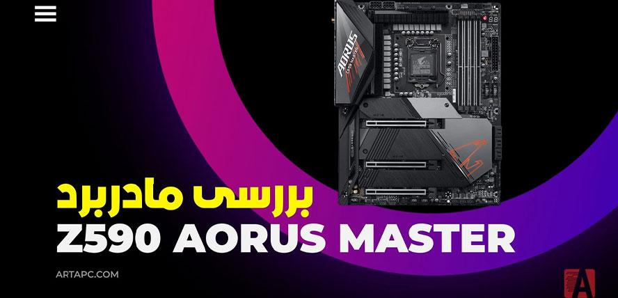 Z590 Auros Master