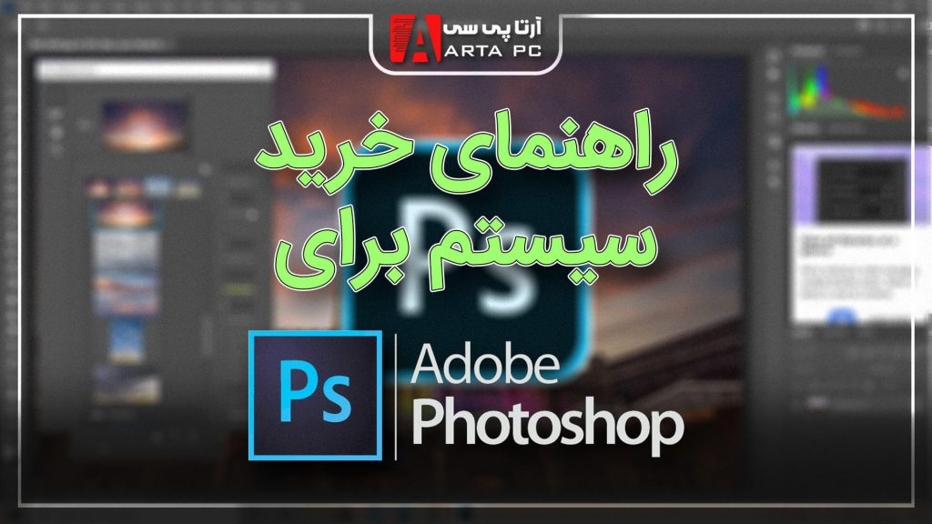 Photoshop Workstation PC Guide