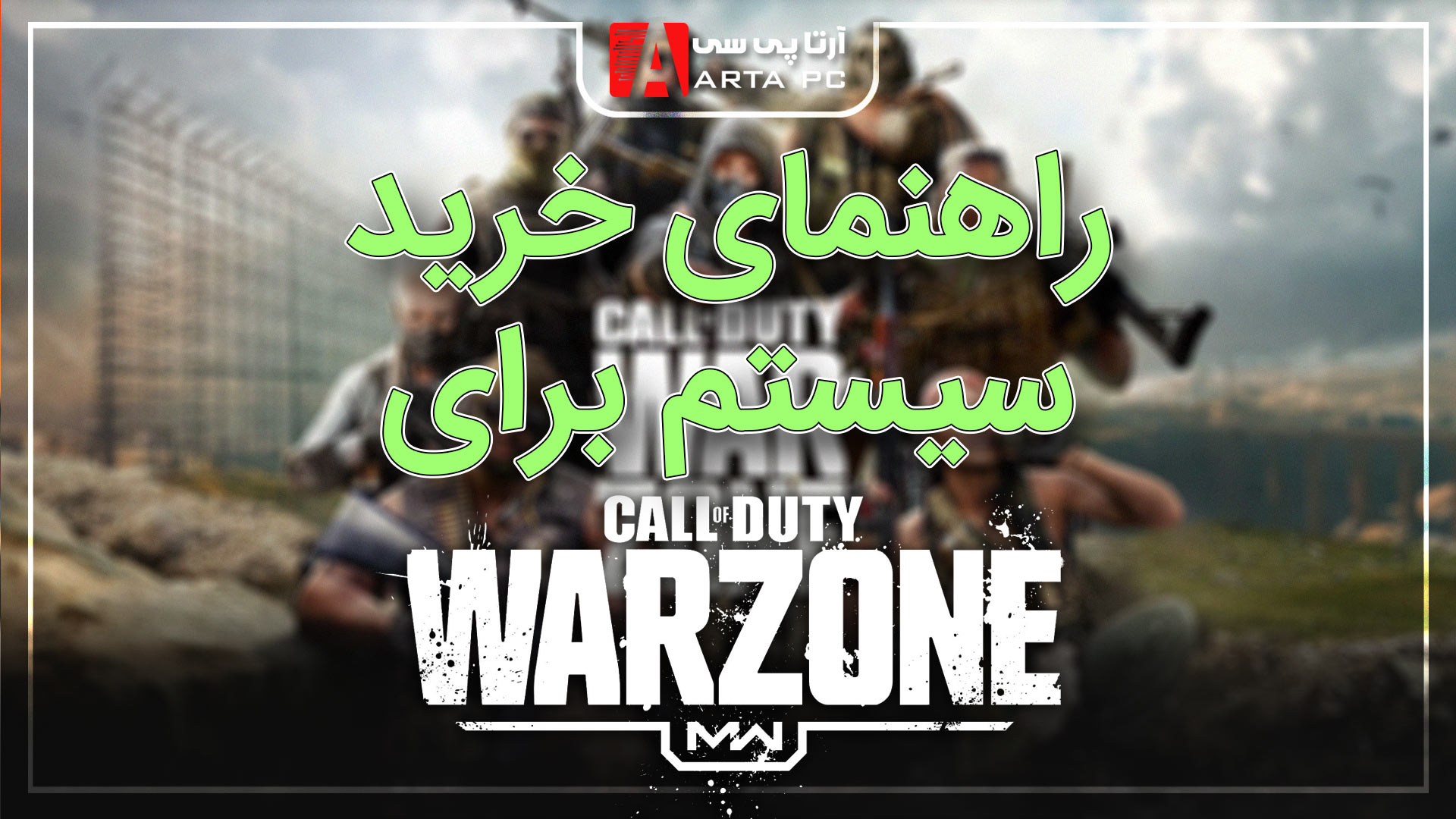 راهنمای خرید سیستم برای Call Of Duty : Warzone