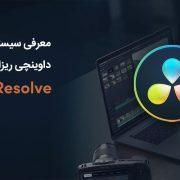 سیستم مناسب DaVinci Resolve Studio