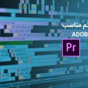 سیستم مناسب برای Adobe Premiere