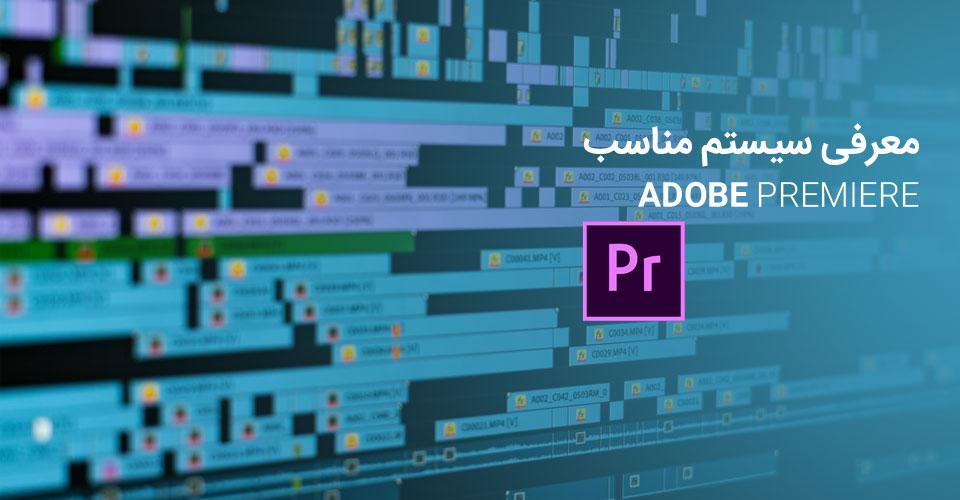 premiere_cover