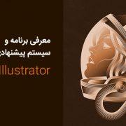 سیستم پیشنهادی برای Adobe Illustrator