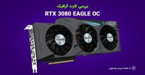 بررسی کارت گرافیک RTX 3080 EAGLE OC