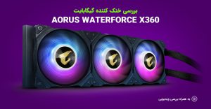 aorus-x360-waterforce-cover