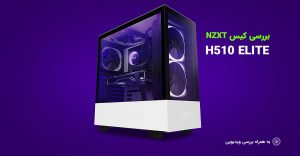 arta-pc-nzxt-h510-elite-review-cover