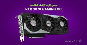 rtx-3070-gaming-oc-arta-pc