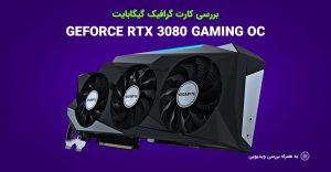 rtx-3080-gaming-oc-10gb