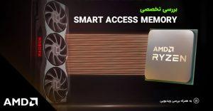 بررسی ویدویی ویژگی Smart Access Memory