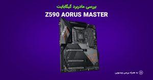 Z590-AORUS-MASTER-COVER