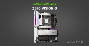 Z590-VISION-G-COVER-ARTA